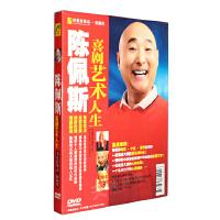 陈佩斯喜剧艺术人生 笑星影像志 1DVD