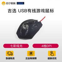【苏宁易购】吉选(gesobyte) XM110 USB有线游戏舒适手感办公生活鼠标 黑色