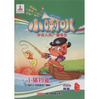 小猫钓鱼CD-中央人民广播电台《小喇叭》经典童话广播剧(4CD精装)