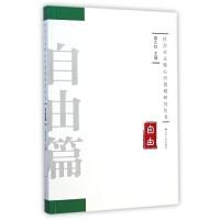 江苏人民:社会主义核心价值观研究丛书・自由篇