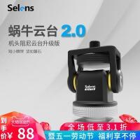蜗牛云台阻尼摄像机单反相机兔笼监视器稳定器热靴支架配件