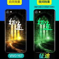 vivoy67手机壳vivoy66硅胶X6 X6D X6S X6A Xplay6 X6plus夜光套