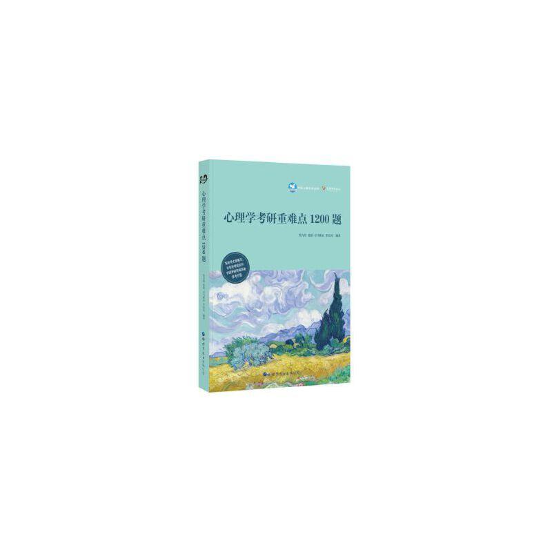 心理学考研重难点1200题,笔为剑 瑶瑶 司马紫衣 李晨光,世界图书出版公司,9787519242084