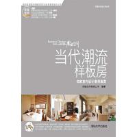 当代潮流样板房――名家室内设计案例鉴赏(电子书)