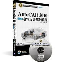 AutoCAD 2010中文版电气设计基础教程(配光盘)(CAD/CAM/CAE基础与实践)