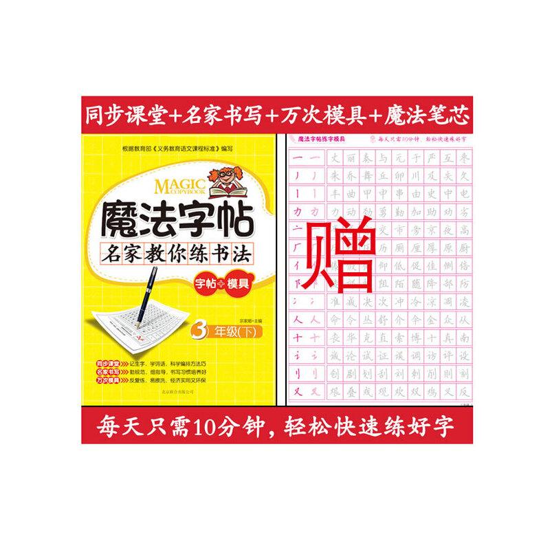 魔法字帖--名家教你练书法(字帖+模具+魔法笔芯)3年级(下)