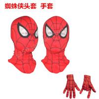 蜘蛛侠cos化妆纯棉手套蜘蛛侠成人面具面具儿童头罩男童玩具头套
