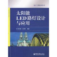 【二手旧书9成新】【正版现货】太阳能LED路灯设计与应用 周志敏,纪爱华著 9787121096945 电子工业出版社