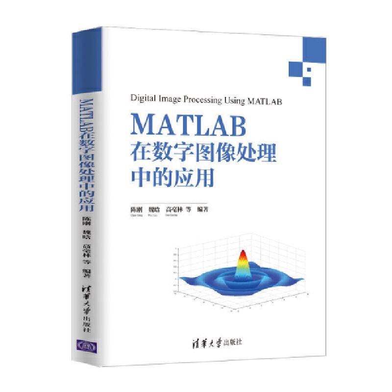 MATLAB在数字图像处理中的应用 以*版的MATLAB 2015为操作平台,配以大量实例操作。全书提供完整版网络资源!