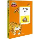 接力国际大奖儿童文学书系・杀手猫日记