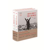 中国时刻:40年400个难忘的瞬间(1978-2018)(平装2册)