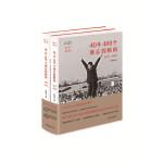 中国时刻:40年400个难忘的瞬间(1978-2018)