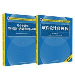 2018新版软考书籍【全2册】软件设计师教程(第5版)+软件设计师2009至2016年试题分析与解答 考试教程教材配套