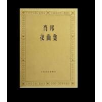 正版 肖邦钢琴曲选2 人音 钢琴教程书籍 钢琴曲集 钢琴曲谱教材