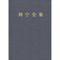 【正版二手书9成新左右】列宁全集:第七卷(第二版 增订版 [苏] 列宁 人民出版社