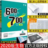 买一送四 600700分考点考法生物2020a版 67高考理想树 高考自主复习资料 高中高三理科辅导书 600分700