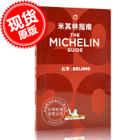预售 米其林指南 北京2020 英文原版 美食 旅游 The Michelin Guide Beijing 2020