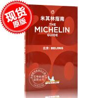 现货 米其林指南 北京 2020年版 中英双语 The Michelin Guide Beijing 2020 米其林
