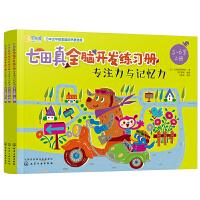 七田真全脑开发练习册:专注力与记忆力(5-6岁) 化学工业
