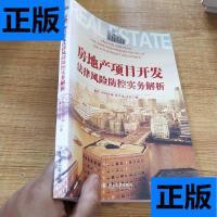 【二手旧书9成新】房地产项目开发法律风险防控实务解析 /彭彤、?