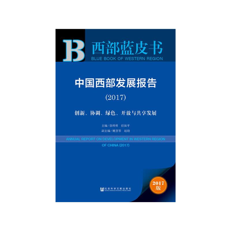 西部蓝皮书:中国西部发展报告(2017)
