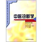 中医诊断学(供中医类专业用)