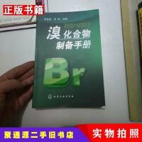 【二手9成新】溴化合物制备手册