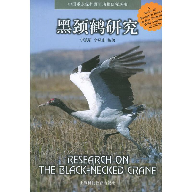 黑颈鹤研究——中国重点保护野生动物研究丛书