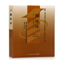 【正版】自考教材 自考 00247 国际法 2007版 黄瑶 北京大学出版社 法律专业 全国高等教育自考指定教材