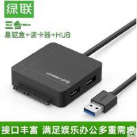 【支持礼品卡】绿联 sata转usb3.0高速硬盘易驱线转换器电脑hub分线读卡器转接线