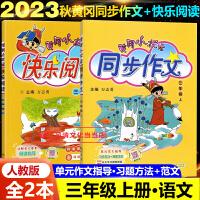 黄冈小状元同步作文三年级上+快乐阅读三年级上册2本人教部编版2021秋