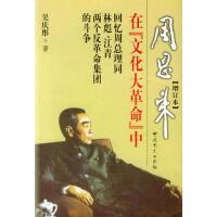 【二手书8成新】在中:回忆周总理同、江青两个反革命集团的斗争 吴庆彤 9787801366931