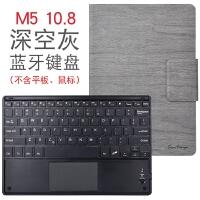 华为m5平板电脑保护套带键盘鼠标套装青春版蓝牙键盘m5pro皮套壳 M5 10.8/Pro-深空灰+蓝牙键盘