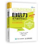 [二手旧书9成新]自信力 成为的自己 第3版,[英]罗布・杨(Rob Yeung),9787115473547,人民邮