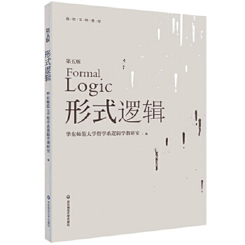 形式逻辑(第五版)
