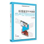 口腔临床操作技术丛书・标准拔牙手术图谱(第2版)