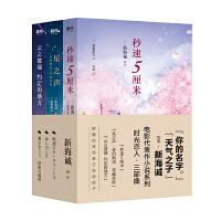 新海诚时光恋人三部曲(《秒速5厘米》《星之声》《云之彼端》新海诚电影代表作)