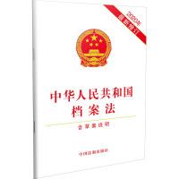中华人民共和国档案法(2020年新修订)(含草案说明)