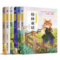 儿童必读童话故事第二季(全六册)音频+注音+全彩印刷 一二三年级小学生课外读物 故事书 3-12岁阅读