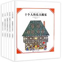 安野光雅 美丽的数学系列全套5册好玩的数学绘本十个人快乐大搬家奇妙的种子 数学漫画睡前故事书一年级3-6周岁游戏趣味儿