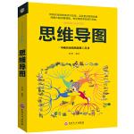 思维解码-思维导图思维导图系列训练逻辑思维逻辑学科普百科哲学帮你提高学习效率联想创意思维解码