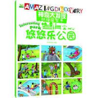 中英双语益智书--神奇大发现--悠悠乐公园 木木树文化 9787547111086