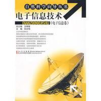 【二手书8成新】电子信息技术(电子信息卷 孙志恒 山东科学技术出版社