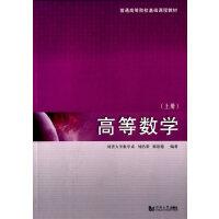 [二手旧书九成新] 高等数学(上册) 刘浩荣,郭景德著 9787560857596