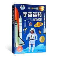 宇宙运转的秘密立体书浩瀚的宇宙3-6-10-15岁立体书宝宝书籍儿童3d翻翻书同好多好多的交通工具幼儿科普百科书 揭秘宇宙奥太空书籍