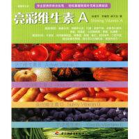 [二手旧书9成新]亮彩维生素A――健康养生坊,张瑛芳,中国轻工业出版社, 9787501954186