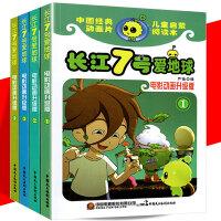 全4册 长江7号爱地球 电影动画升级版周星驰导演并主演的《长江七号》的电影动画版 儿童漫画绘本 儿童动画片故事书 儿童