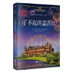 了不起的盖茨比 中文版 新课标必读名著,Francis Scott Fitzgerald;许敬,耿小辉,徐亚静,知识出