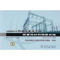 ±800kV特高压直流工程装置性材料预算价格