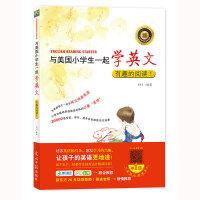 与美国小学生一起学英文:有趣的阅读①